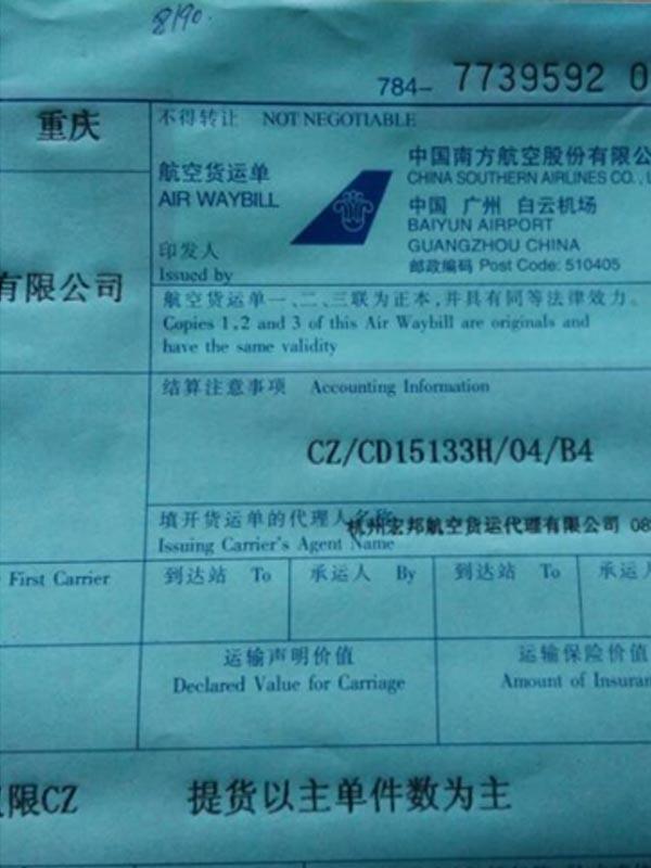 杭州到重庆航空货运一个航空急件16:03已起飞